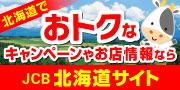 北海道でお得なJCB北海道サイト