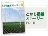 とかち農業ストーリー PDF版