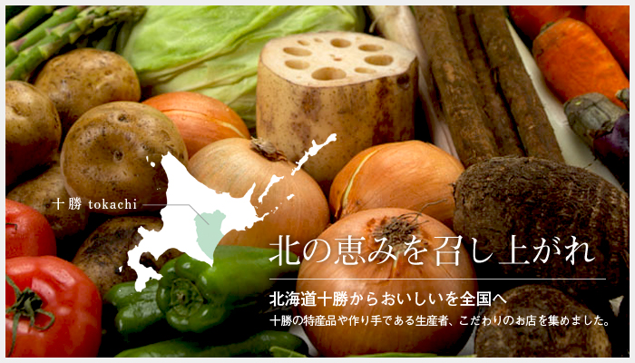 北海道・十勝から「おいしい」を全国へ